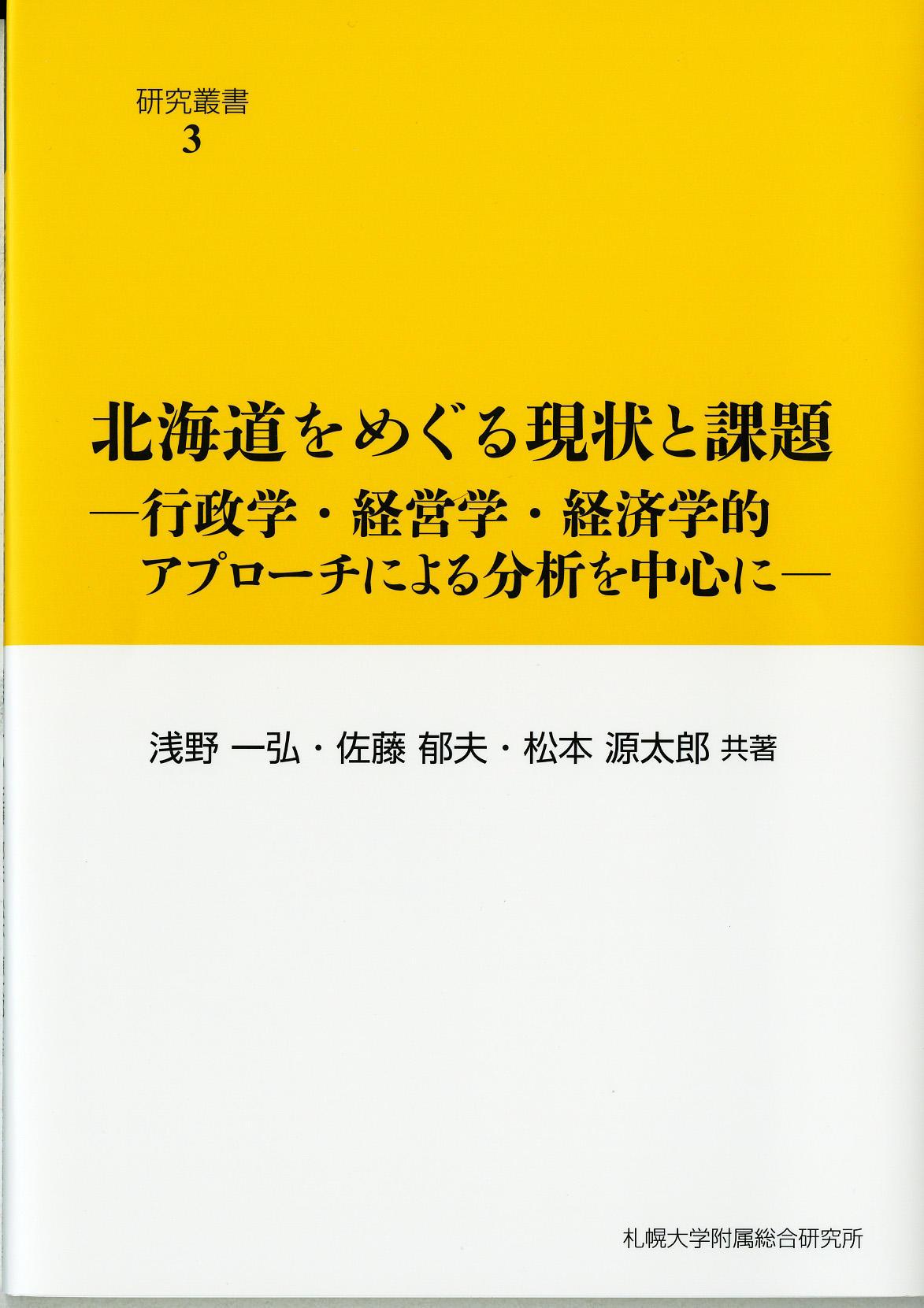 研究叢書第3号