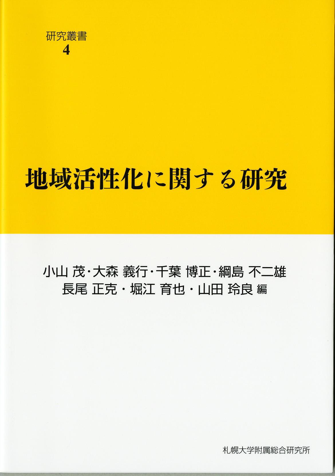 研究叢書第4号