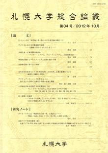 札幌大学総合論叢第34号