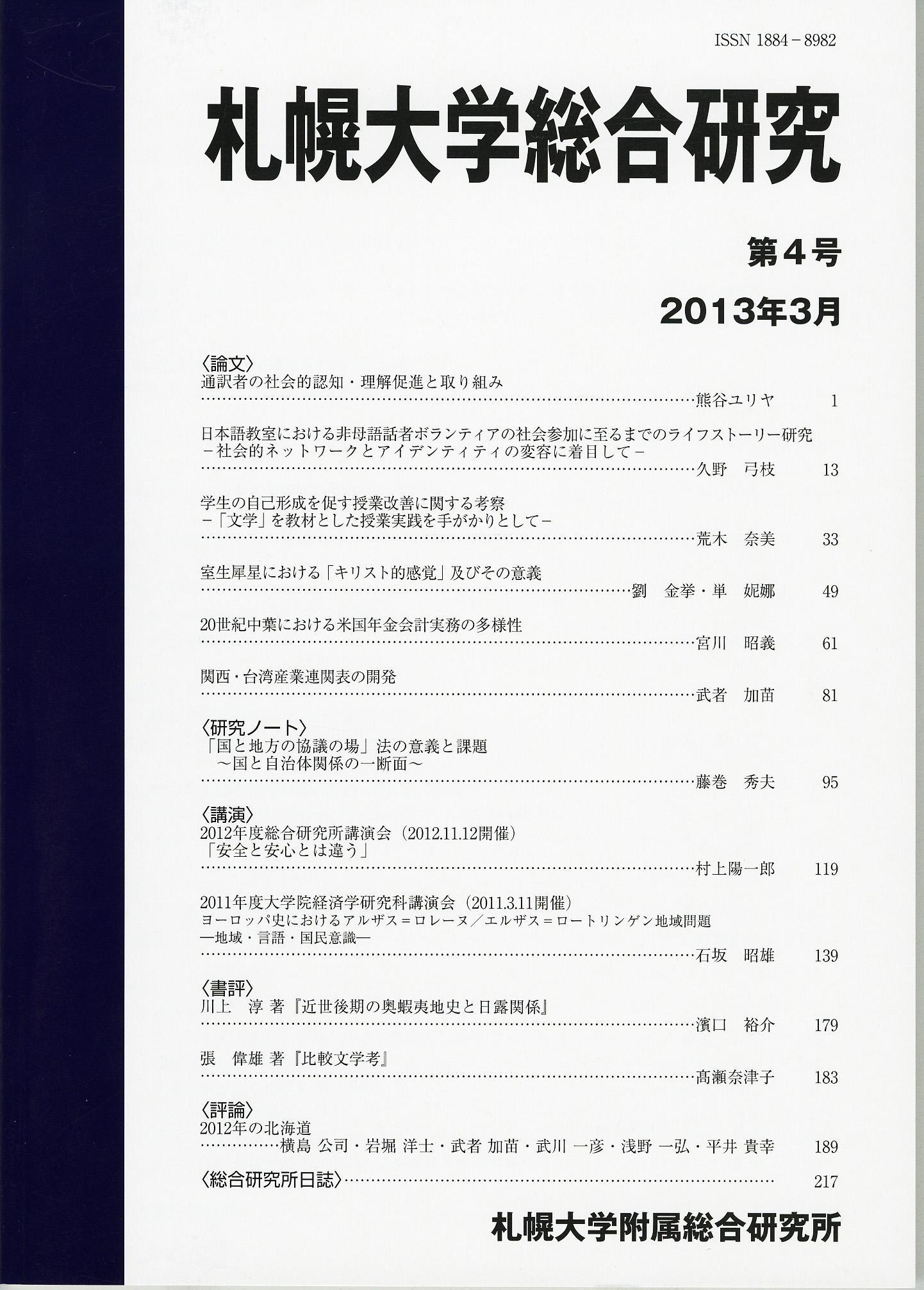 札幌大学総合研究第4号