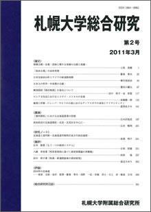 総合研究第2号